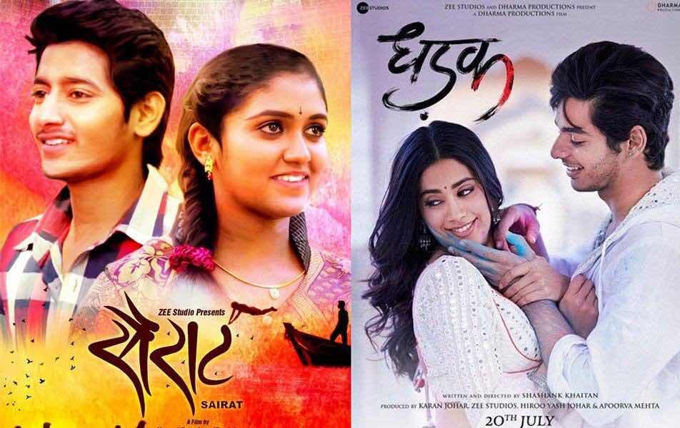 Dhadak vs  Sairat | Saabu3