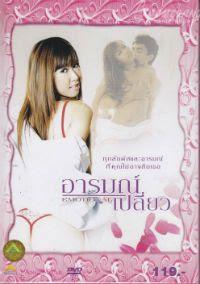Emotional (2010)
