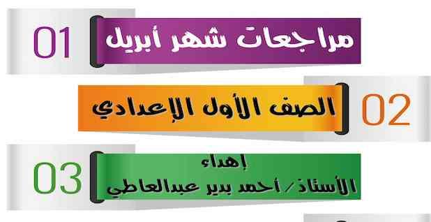 مراجعة شهر ابريل 2021 للصف الاول الاعدادى ترم ثانى فى اللغة العربية واللغة الانجليزية والرياضيات