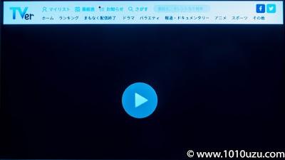 番組を選ぶと再生マークが表示されるのでカーソルを合わせて決定ボタンを押す
