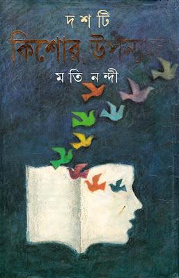 10ti Kishor Upanyas - Mati Nandi in pdf