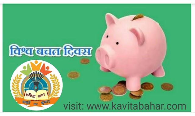 हरिश्चंद्र त्रिपाठी 'हरीश ' के द्वारा रचित पैसों की बचत पर बेहतरीन दोहे (world saving day's dohe)