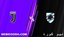 مشاهدة مباراة يوفنتوس وسامبدوريا بث مباشر كورة لايف اليوم 26-09-2021 في الدوري الإيطالي