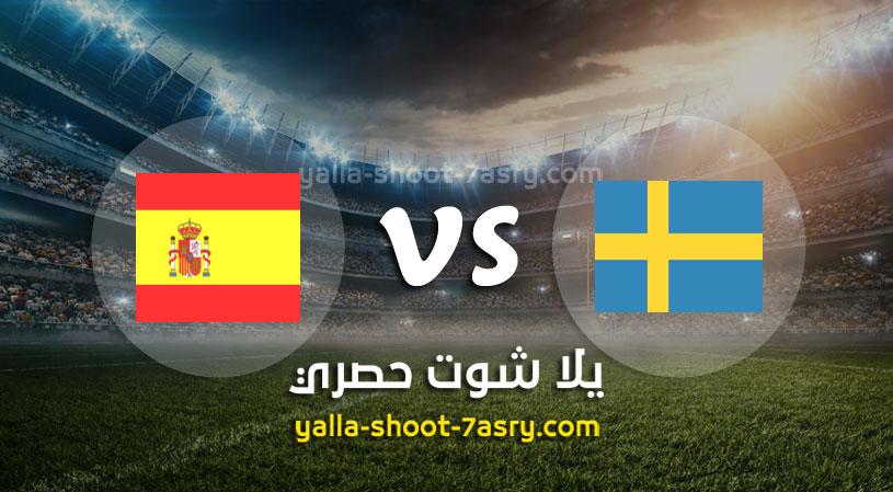 مباراة السويد واسبانيا