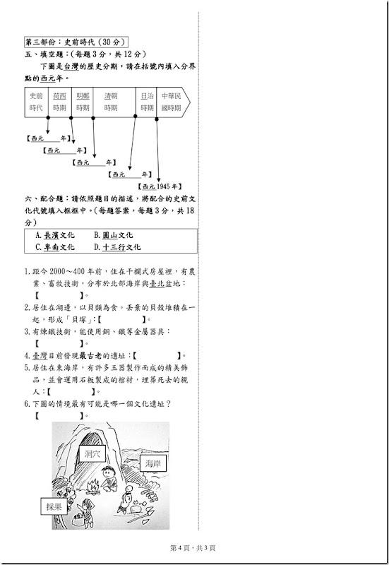 105五上第1次社會學習領域評量筆試卷_04