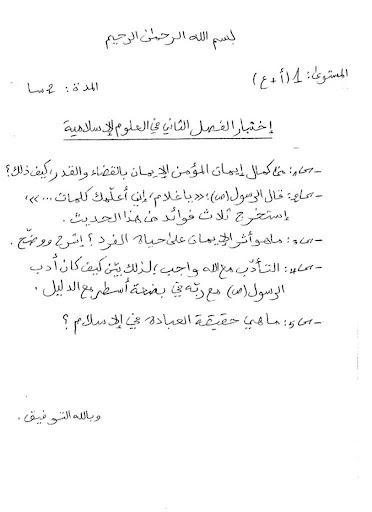 نماذج لاختبار الثلاثي الثاني في العلوم الإسلامية للسنة الاولى ثانوي 2.jpg