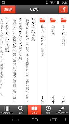 新明解国語辞典 公式アプリ ビッグローブ辞書のおすすめ画像5