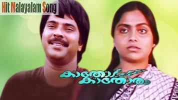 Devadoothar Paadi - Kaathodu Kaathoram Malayalam Movie Song Lyrics
