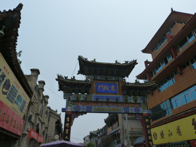 CHINE XI AN - P1070432.JPG