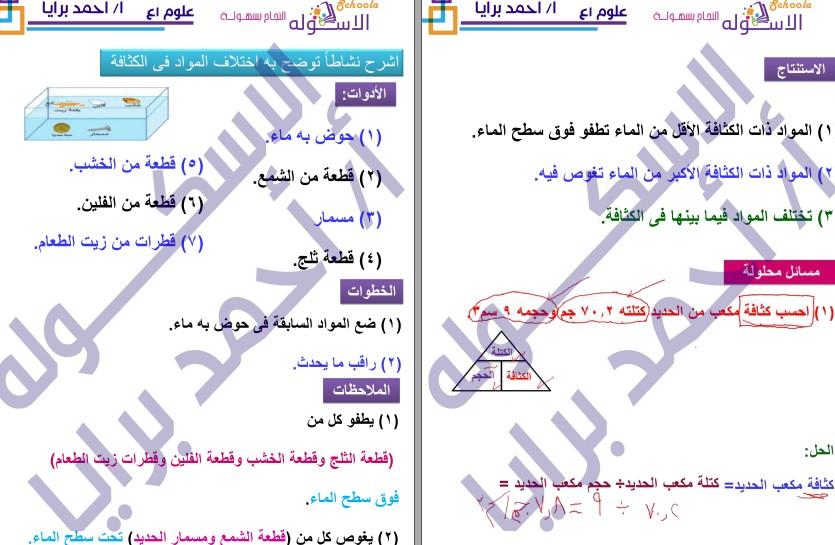 افضل مذكرة شرح العلوم للصف الاول الاعدادى ترم اول منهج جديد مستر احمد برايا