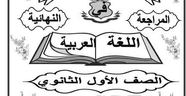 تحميل مذكرة مراجعه النهائية في اللغة العربية للصف الأول الثانوي الترم الأول طبقا للمنهج الجديد 2021 بصيغه pdf