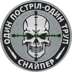 Снайпер/тк.чорна/нарукавна емблема
