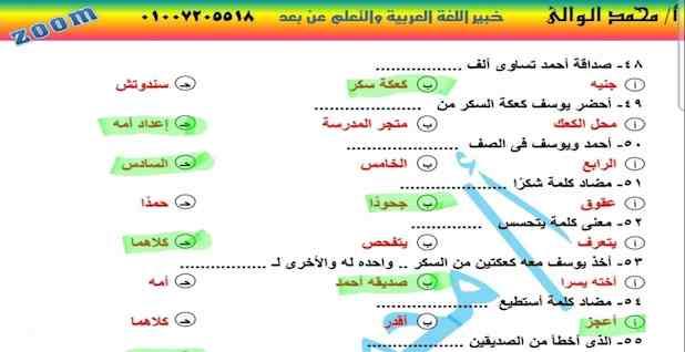 مراجعة شهر ابريل 2021 لغة عربية للصف السادس الإبتدائى الترم الثانى للاستاذ محمد الوالى اختيار من متعدد بالاجابات