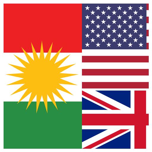 Kurdish English 拼字 App LOGO-硬是要APP