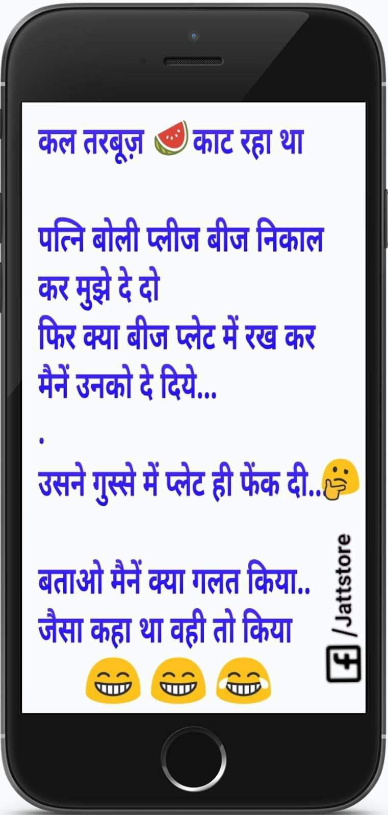 Hindi Jokes, Hindi funny Messages