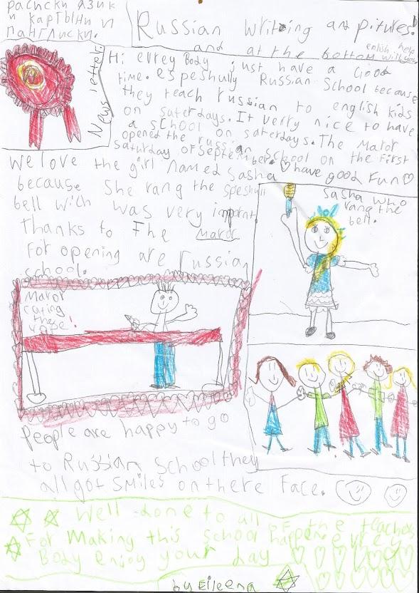 """Айлина Пономарева, 7 лет. Ученица школы """"Солнышко"""""""