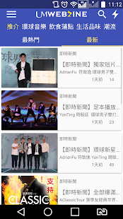 UM Webzine 環球娛樂網誌- screenshot thumbnail