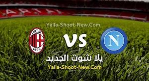 نتيجة مباراة نابولي وميلان اليوم بتاريخ 12-07-2020 في الدوري الايطالي