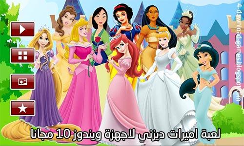 غلاف لعبة أميرات ديزني Dress Up Disney Gown