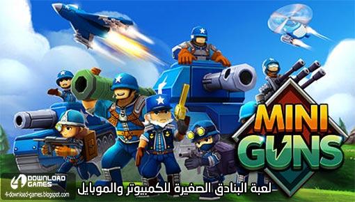 غلاف لعبة Mini Guns