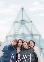 Single Ladies Senior Taiwan Drama