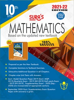 10th Maths Sura Guide 2021-2022 New Edition English Medium