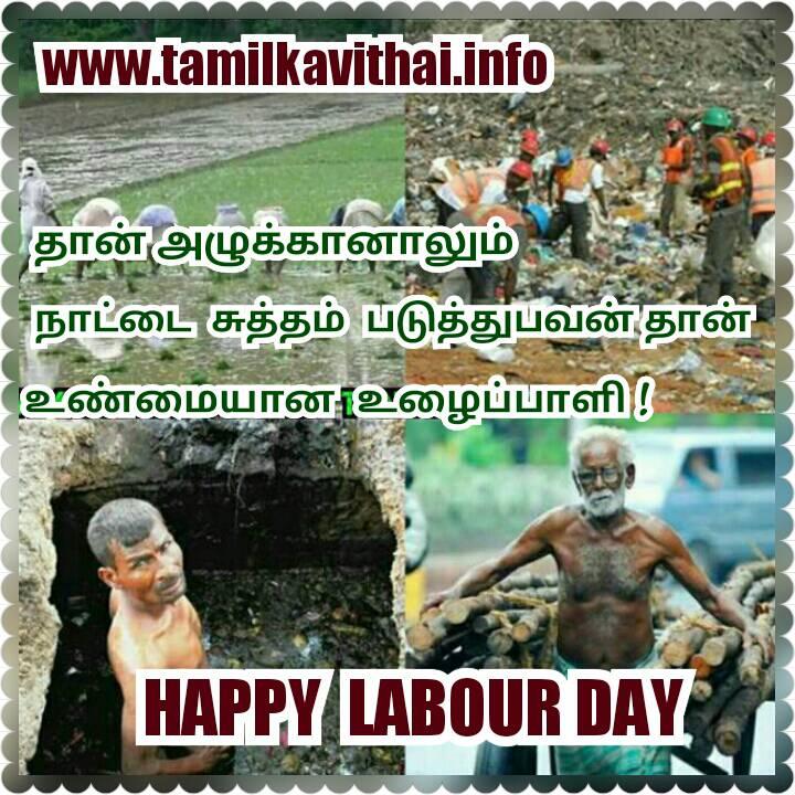 image: ulaipalar dhinam image [35]
