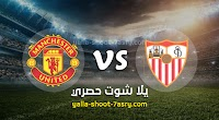 مشاهدة مباراة اشبيلية ومانشستر يونايتد بث مباشر اليوم 16-08-2020 الدوري الأوروبي