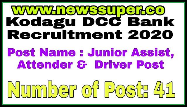 Kodagu DCC Bank Recruitment 2020 Apply for LatestJunior Assistant, attender  Post