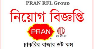 Pran-RFL Group Job Circular 2021 - প্রাণ-আরএফএল গ্রুপে নিয়োগ বিজ্ঞপ্তি ২০২১