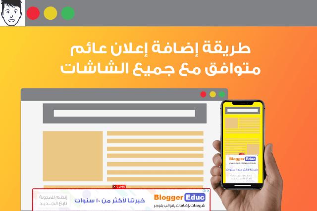 شرح إضافة إعلان عائم مع زر الإغلاق أسفل مدونة بلوجر2021 (متجاوب مع جميع الشاشات)