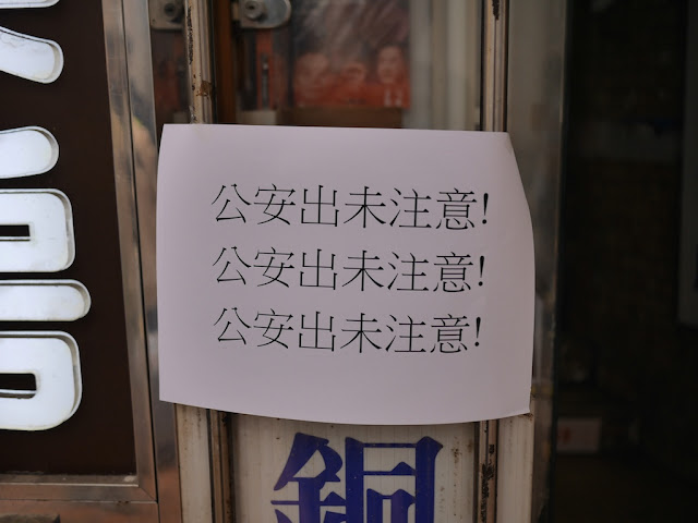 "sign with ""公安出未注意!"" repeated three times"