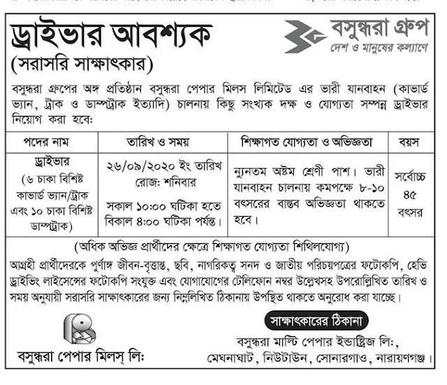 ড্রাইভার নিয়োগ দিচ্ছে বসুন্ধরা গ্রুপ - bangladesh protidin ajker chakrir khobor