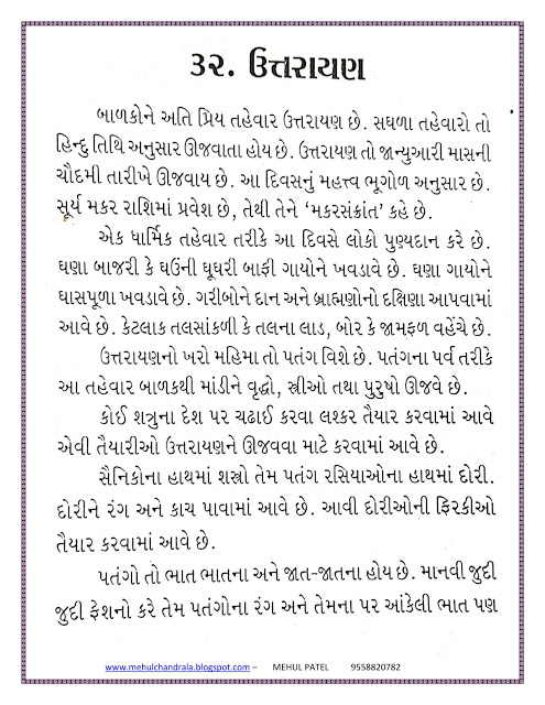 gujarati nibandh Sample of an essay introduction vendors how to buy a essay personal phd dissertation education formatwrite dissertation sample literature review outline my experience at school essay secondary online essay writing practice reflective example fce essay narrative story (essay hotel industry bollywood) essay christmas tree quotes and sayings making term paper glossy.