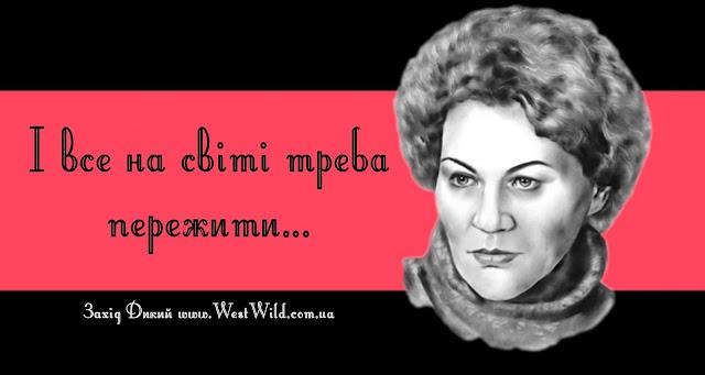 Цитати Лыни Костенко