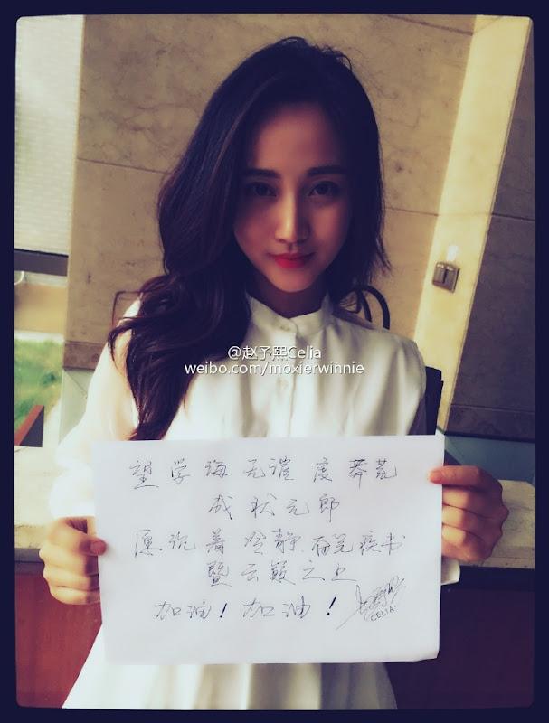 Iris Zhao Yuxi China Actor