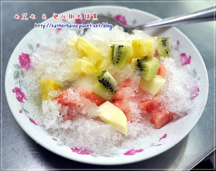 14 水果冰