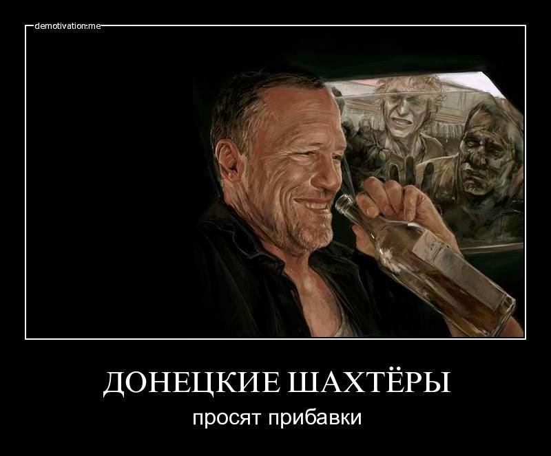 """""""Бл#дь, я все тебе привезу вечером. Бесплатно, к метро"""", - представители """"Оппозиционного блока"""" выплачивают деньги участникам шахтерской акции протеста в Киеве - Цензор.НЕТ 7710"""