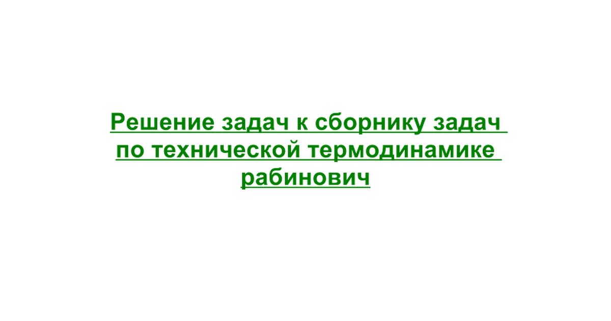Сборник рабинович по технической решебник термодинамике решебник задач