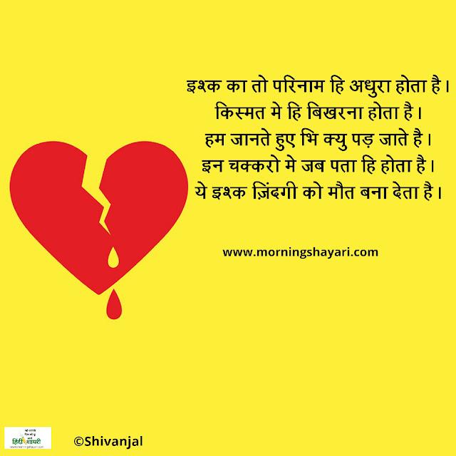 Heart Break Image, Heart Break Shayari, Dil, Sad, Dil Image, Sad Image, Emotional Image