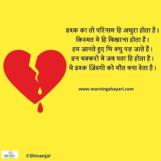 दिल टूटना, Heart Break, Sad Shayari