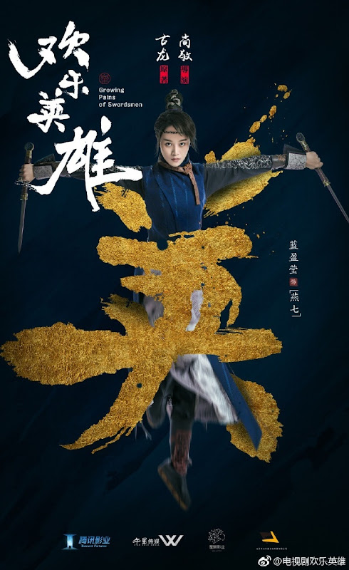 Growing Pains of Swordsmen China Drama