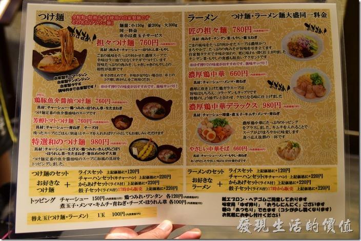 京都麺屋もり的麵食菜單