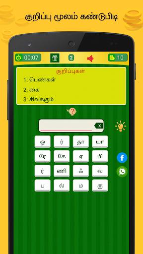Tamil Word Game - u0b9au0bcau0bb2u0bcdu0bb2u0bbfu0b85u0b9fu0bbf - u0ba4u0baeu0bbfu0bb4u0bcbu0b9fu0bc1 u0bb5u0bbfu0bb3u0bc8u0bafu0bbeu0b9fu0bc1  screenshots 6