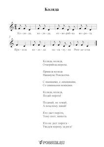 """Колядка """"Коляда"""": ноты"""