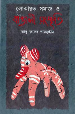 লোকায়ত সমাজ ও বাঙালী সংস্কৃতি - আবু জাফর শামসুদ্দীন
