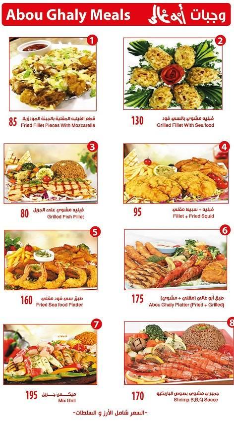 منيو مطعم اسماك ابو غالي 2