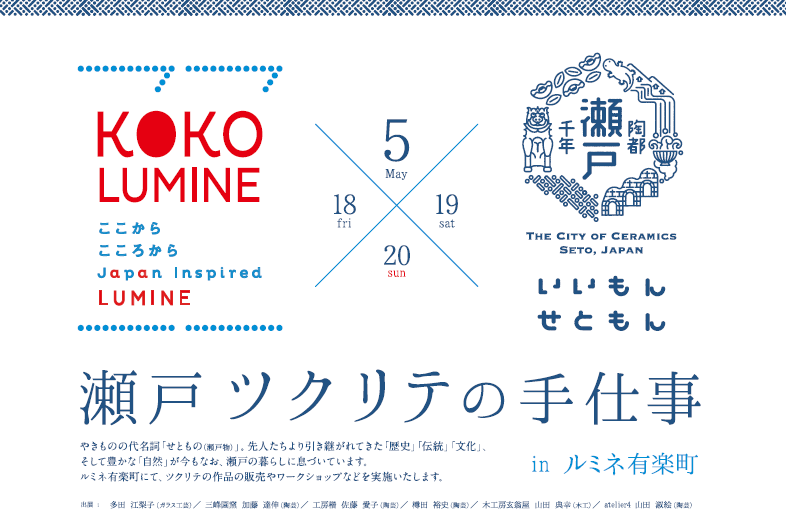 http://www.lumine.ne.jp/yurakucho/topics/topics_details.php?article_no=3953
