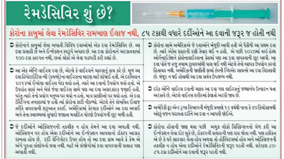 REMDESIVIR FULL INFORMATION IN GUJARATI