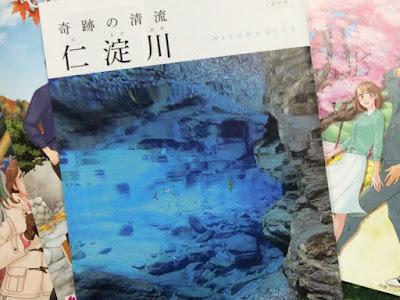 高知県仁淀川町のパンフレットの画像